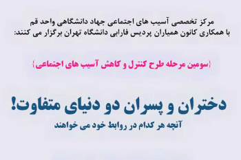 تبیین دو دنیای متفاوت دختران و پسران در پردیس فارابی دانشگاه تهران